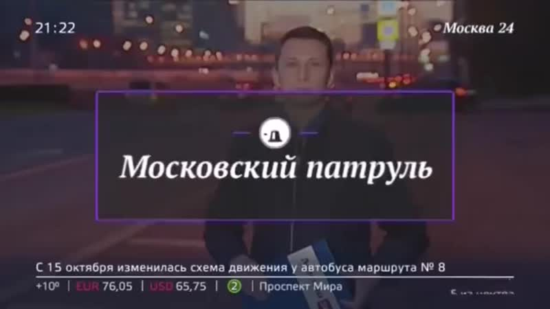 Московский патруль у москвича изъяли авто за долги Москва 24
