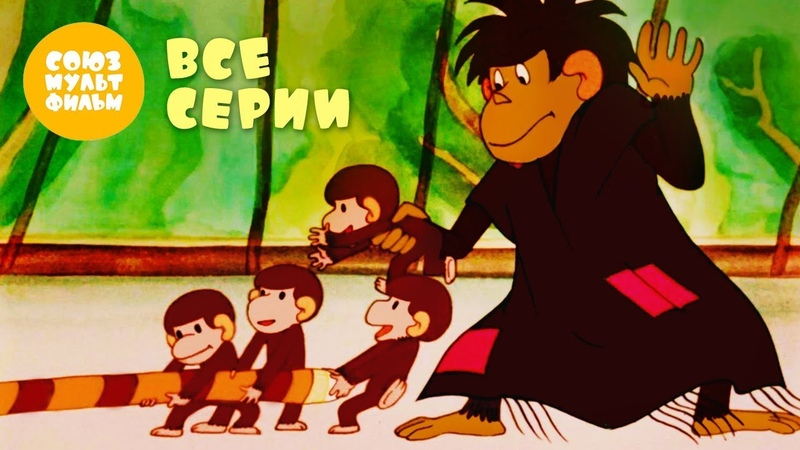 Обезьянки мультфильм все серии подряд Золотая коллекция Союзмультфильм