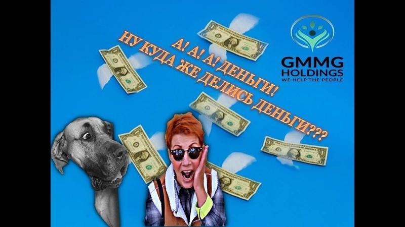 GMMG Holdings - 17.10.2018 😨 А! А! А! ДЕНЬГИ! 👀НУ КУДА ЖЕ ДЕЛИСЬ ДЕНЬГИ 💰