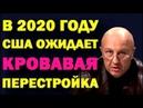 А Фурсов В 2020 году США ожидает перестройка