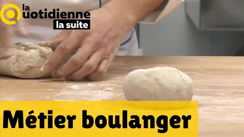 Французские репортажи о пекарях и булочных традициях Métier boulanger Le feuilleton de La Quotidienne la suite
