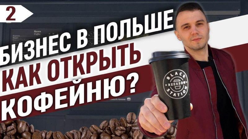 Бизнес в Польше! Как открыть кофейню с нуля Как заработать на продаже кофе Как быстро окупиться