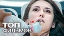 Новые Зарубежные Фильмы 2002 года списком смотреть или скачать на русском