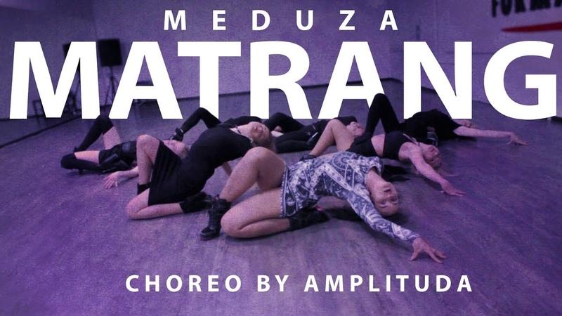 AMPLITUDA BONCHINCHE - MATRANG МЕДУЗА | DANCE FORMATION