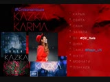 KAZKA - Karma (Album 2018 Альбом) #Kazka #Karma #Казка #Карма #Radio_UA