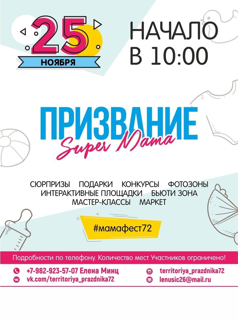 Афиша Тюмень МАМА FЕSТ 72