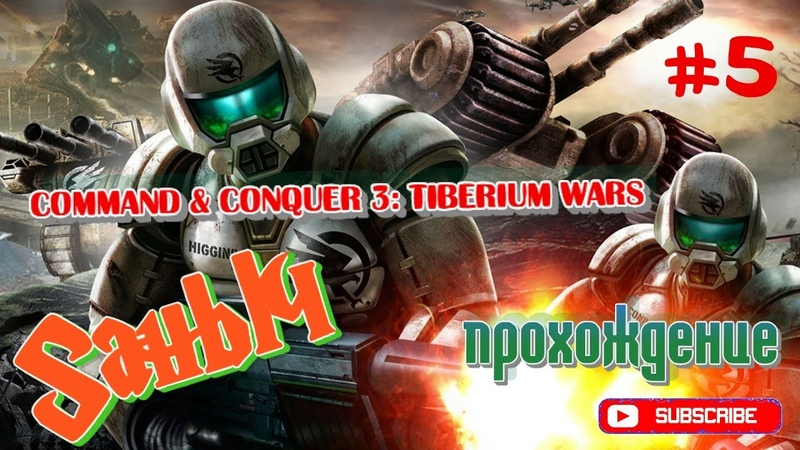 Command Conquer 3: Tiberium Wars CC с Sаныч'ем 5