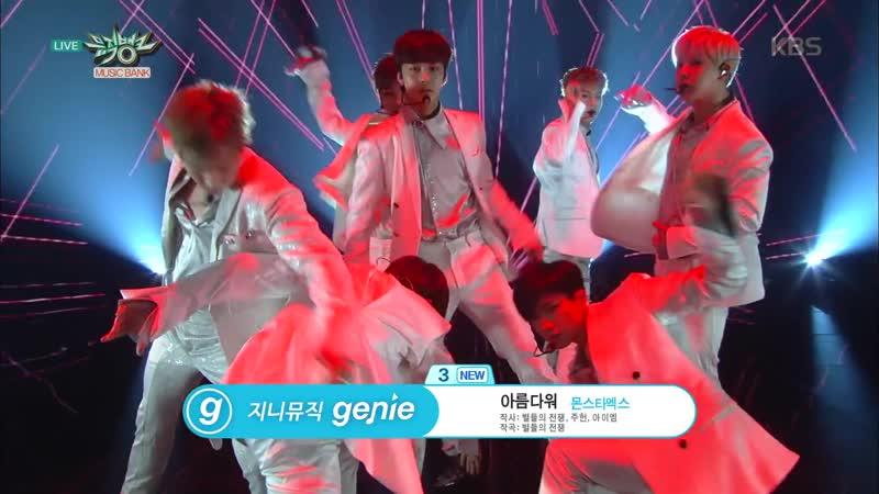 뮤직뱅크 Music Bank - 아름다워 - 몬스타엑스 (Beautiful - Monsta X).20170331