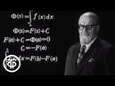 Телекинокурс. Высшая математика. Лекции 057-058. Определенный интеграл. Часть 02 (1976)