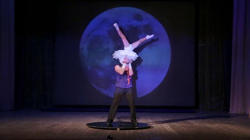 Танец при луне(Акробатический номер студии ProForm(рук.Олег Бакланов))