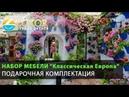 🌏🏢👉Меблировка в подарок! Комплект мебели: Европейский Хайтек | Квартиры на Северном Кипре!