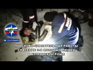 ПСР, спасение 3-х человек в Бугринской роще.