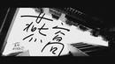 23 дек. 2011 г. 蘇打綠 sodagreen -Ву Чинг-фэн【燕窩】Official Music Video