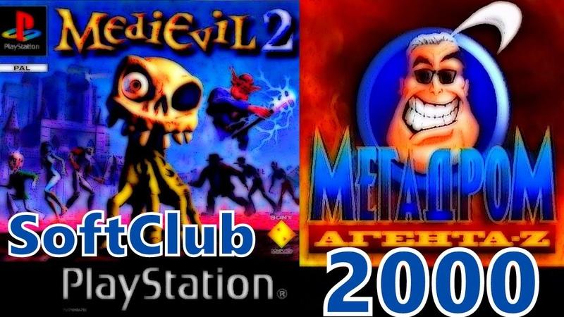 04 - Мегадром Агента Z - MediEvil 2 [Русская локализация][4 канал , 2000 год) HD