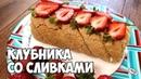 БИСКВИТНЫЙ РУЛЕТ КЛУБНИКА СО СЛИВКАМИ - БЕЗУМНО ВКУСНЫЙ   Katya BivKen-ШЕФ