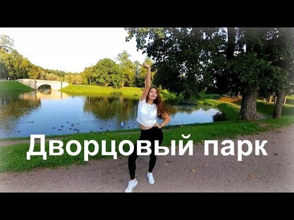 Денсим в парке ★ Lil BeBe - DaniLeigh ★ Дворцовый парк ★ Гатчина