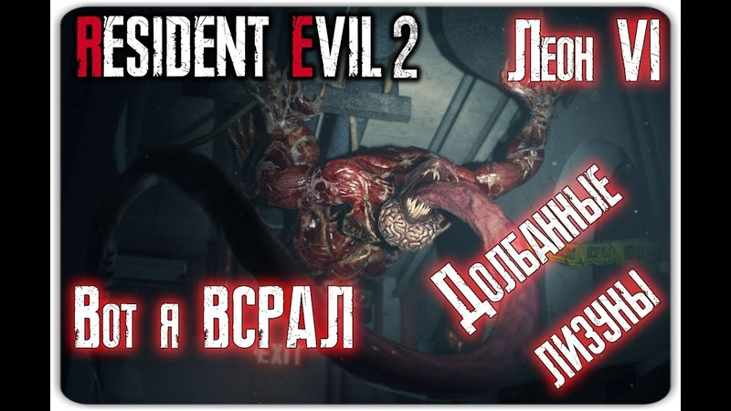 Вот я всрал... Лизуны мать твою...[Resident Evil 2 Remake] 6