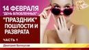 14 февраля - День влюбленных - праздник пошлости и разврата. Дмитрий Белоусов. Часть 1