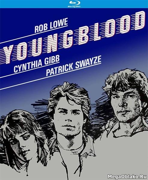 Молодая кровь / Youngblood (1986/BDRip/HDRip)