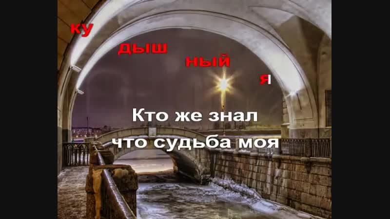 Трофим, В. Пресняков - Некудышный ангел.avi(караоке)