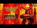Хеллбой Финальный трейлер Red Band HD В кино с 11 апреля