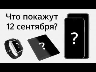 Что кроме iPhone Apple покажет 12 сентября  (Выпуск от 11_09_2018) 4K