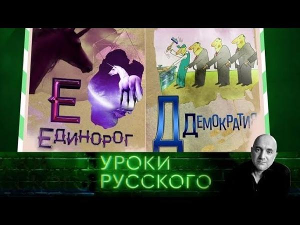 Захар Прилепин Уроки русского Урок №18 Демократия хоббиты гномы