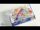 STEM - НАБОР СИЛА И ДВИЖЕНИЕ LER2822