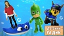 Детский сад Капуки Кануки Чейз и супергерои в океанариуме
