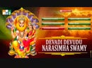 Lord Lakshminarasimha Swamy Songs - Devadi Devudu Narasimha Swamy - JUKEBOX ¦