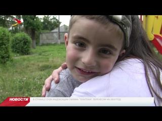 Роксана, Рамазан и Карина ищут семью