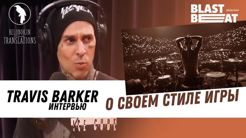 Travis Barker on His Drumming Style   Joe Rogan (рус. озвучка)