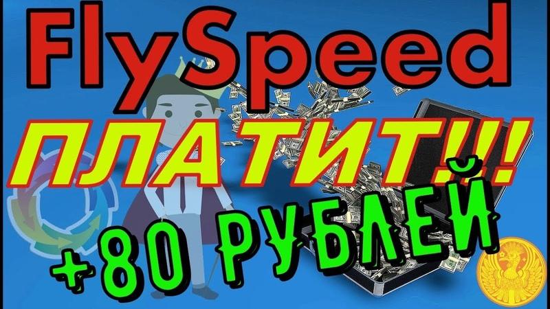ВЫПЛАТА FlySpeed 80 РУБЛЕЙ за 2 дня ПЛАТИТ РЕФБЕК 50% Присоединяемся к команде