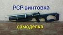 Как сделать РСР винтовку самоделка
