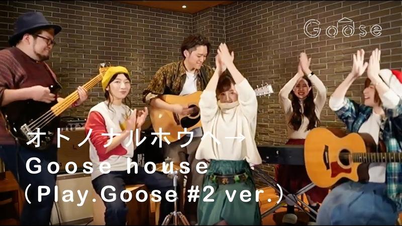オトノナルホウヘ→ Goose house (Play.Goose 2 ver. )