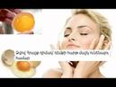 Ձվով Հրաշք դիմակ՝ դեմքի հարթ մաշկ ունենալ14