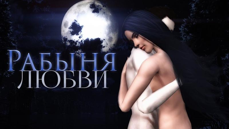 Рабыня любви | 4 серия | 16 | The sims 3 сериал с озвучкой