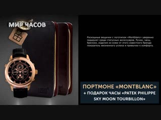 Портмоне MontBlanc и часы Patek Philippe