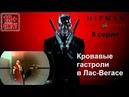 Hitman: Blood Money прохождение, 8 серия. Миссия Карточный домик