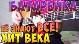 ЭТУ ПЕСНЮ ПОЮТ ВСЕ БАТАРЕЙКА НА ГИТАРЕ КАВЕР ЖУКИ ХИТ ВЕКА fingerstyle guitar ПЕСНИ 2018