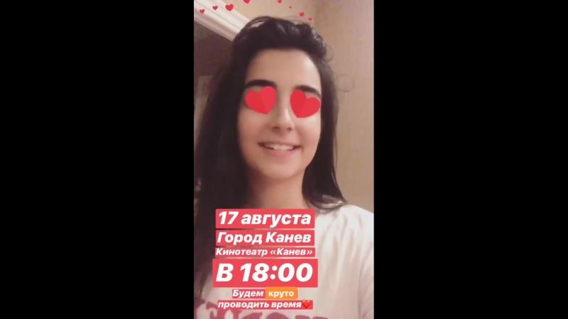 ◘ Анна Тринчер 17 августа в городе Канев ◘