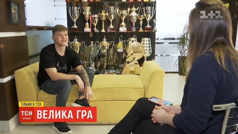 21-річний українець заробляє сотні тисяч доларів, захоплюючись компютерними іграми