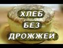 Простой Рецепт Хлеба на Закваске за 5 минут хлеб