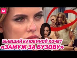 Бывший Клюкиной хочет замуж за Бузову