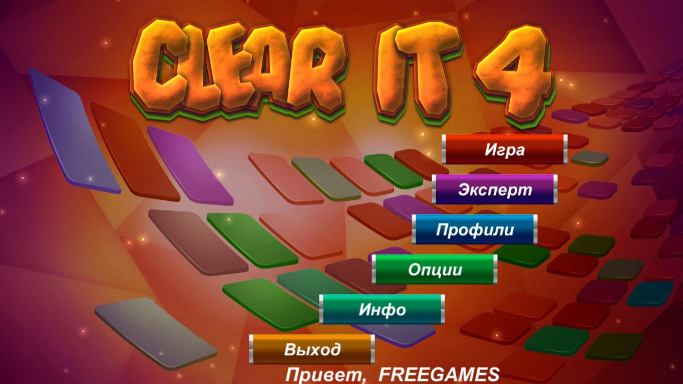 Расчищай 4 | ClearIt 4 (Rus)