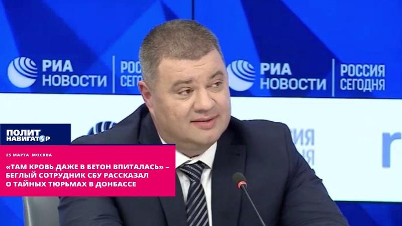 Там кровь даже в бетон впиталась беглый сотрудник СБУ рассказал о тайных тюрьмах в Донбассе