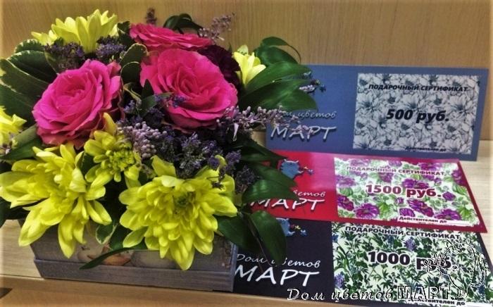 e5a1e4637c73 Дом цветов МАРТ: Скоро 8 Марта!!! Подарочный сертификат - отличный подарок  на 8 Марта!!! на Кушва-онлайн.ру