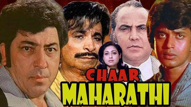 Chaar Maharathi Full Hindi Movie   Mithun Chakraborty, Tina Munim, Kader Khan, Amjad Khan
