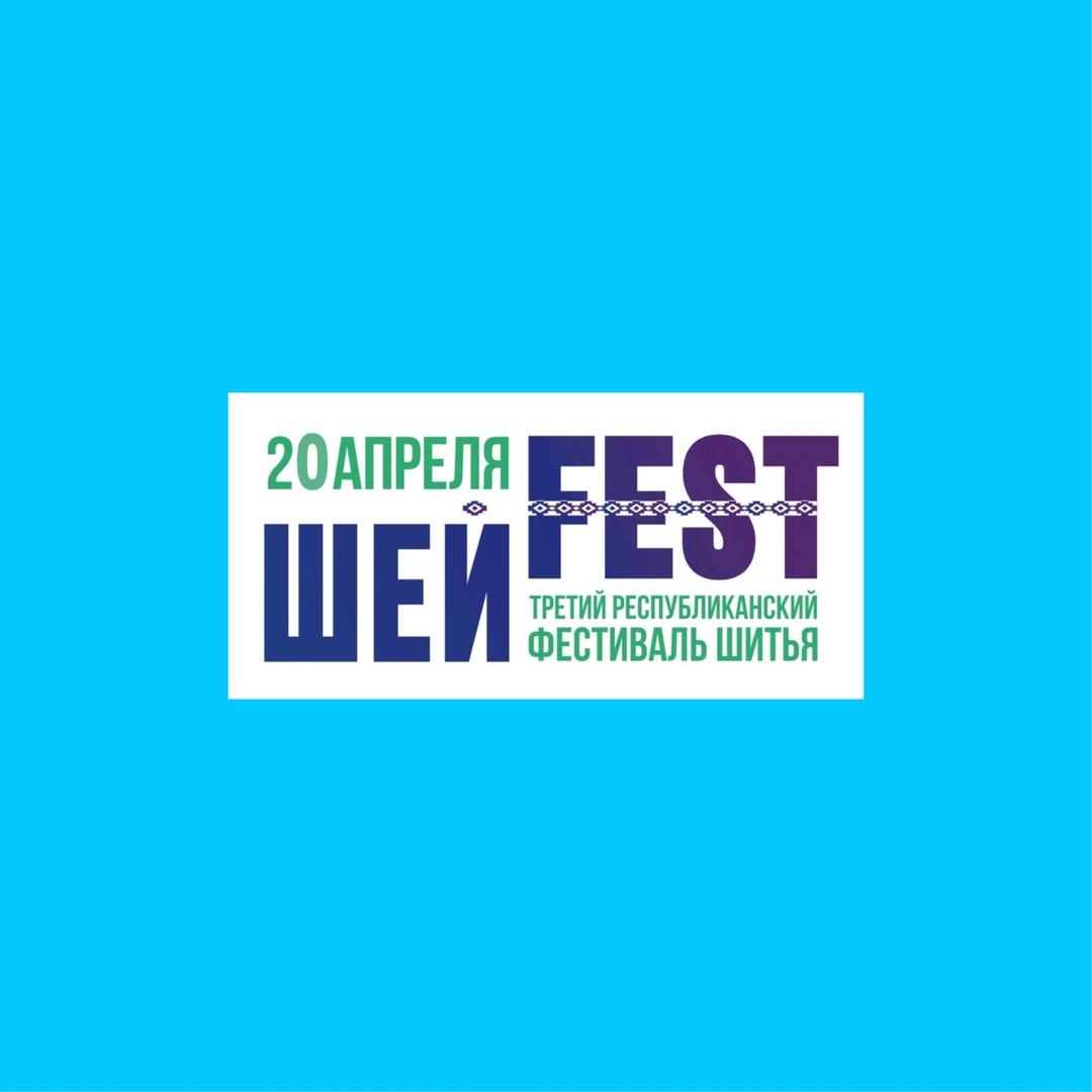 Афиша Уфа ШейFest 3 - Третий фестиваль шитья в Уфе