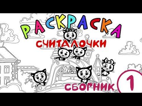 Сборник Раскраски Считалочки Три котёнка мультик для малышей